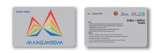 บัตรแมงมุม 3