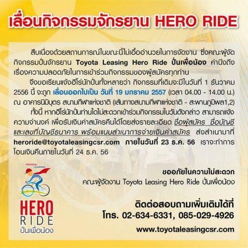 pop up hero ride
