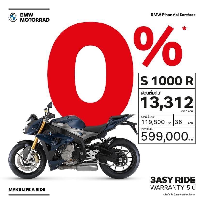 BMW S1000R Promotion