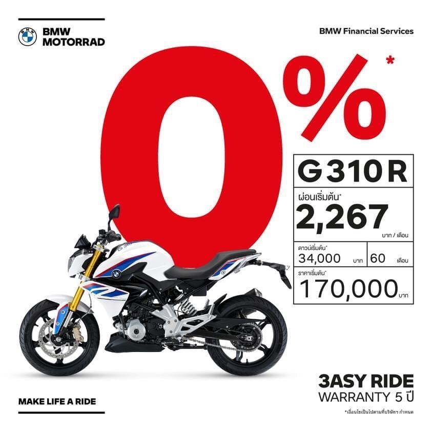 BMW G310R Promotion