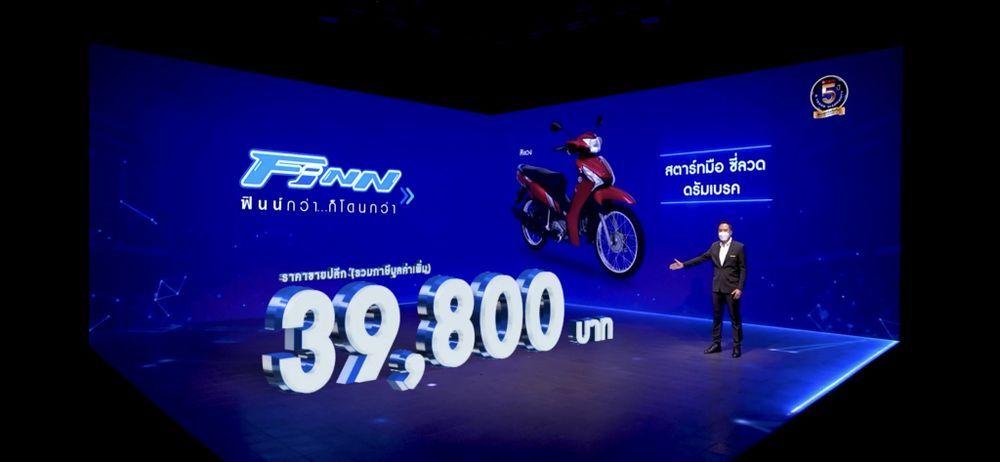 ราคา Yamaha Finn 2022