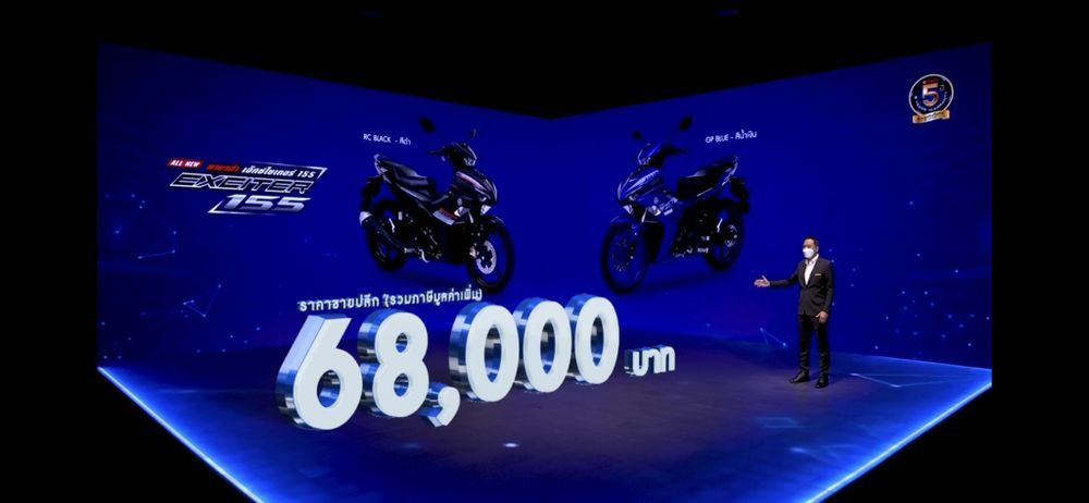 ราคา Yamaha Exciter 2022