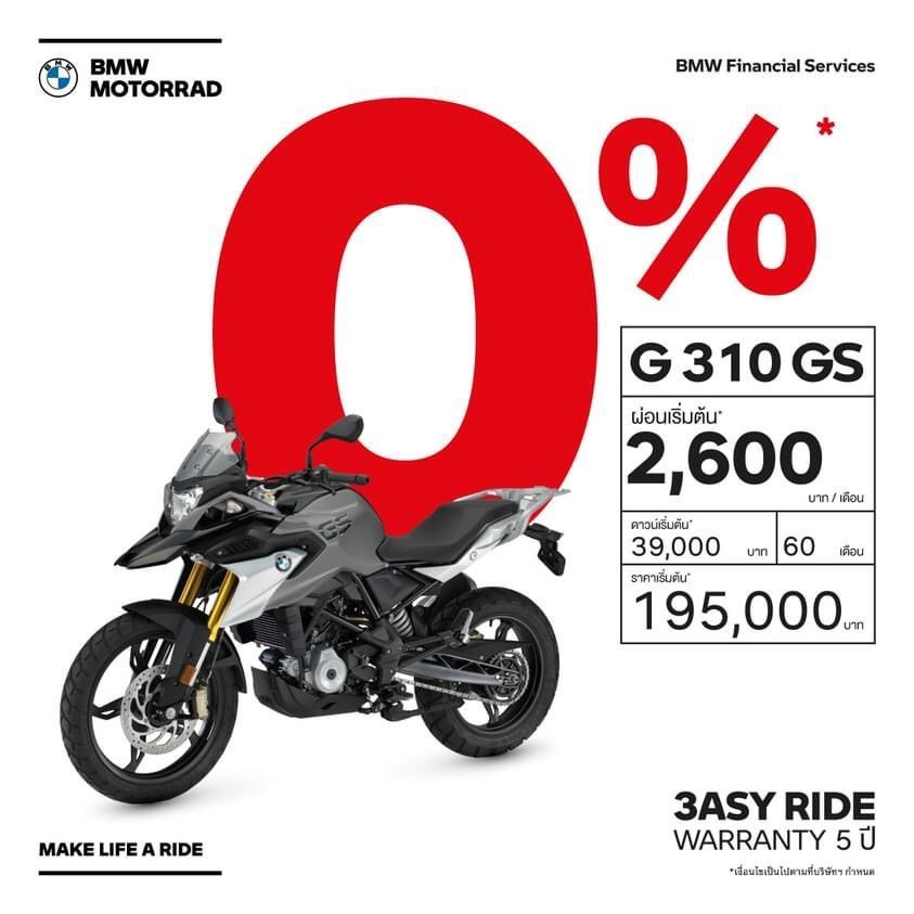 BMW G310GS Promotion