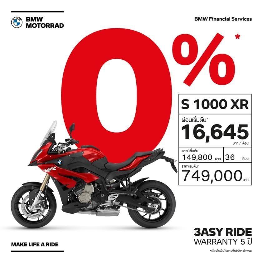 BMW S1000XR Promotion