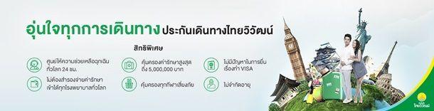 003 Thaivivat_benefit