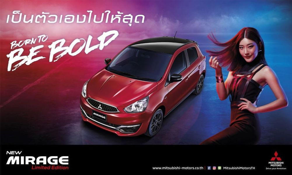 Mitsubishi Mirage Limited Edition