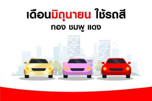 สีรถถูกโฉลก คนเกิดเดือนมิถุนายน