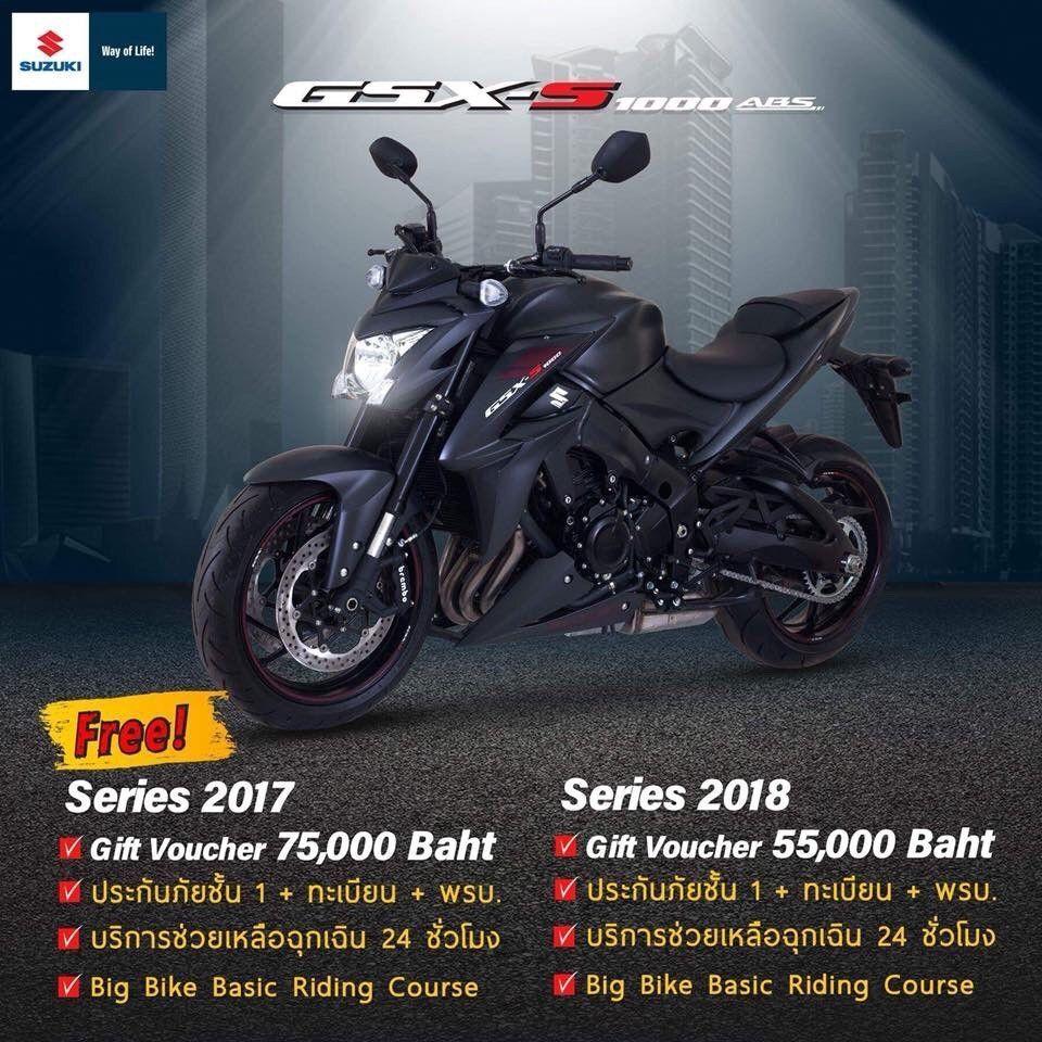 Suzuki Bigbike โปร 10