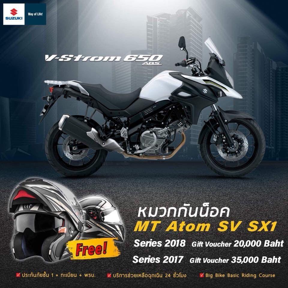 Suzuki Bigbike โปร 7