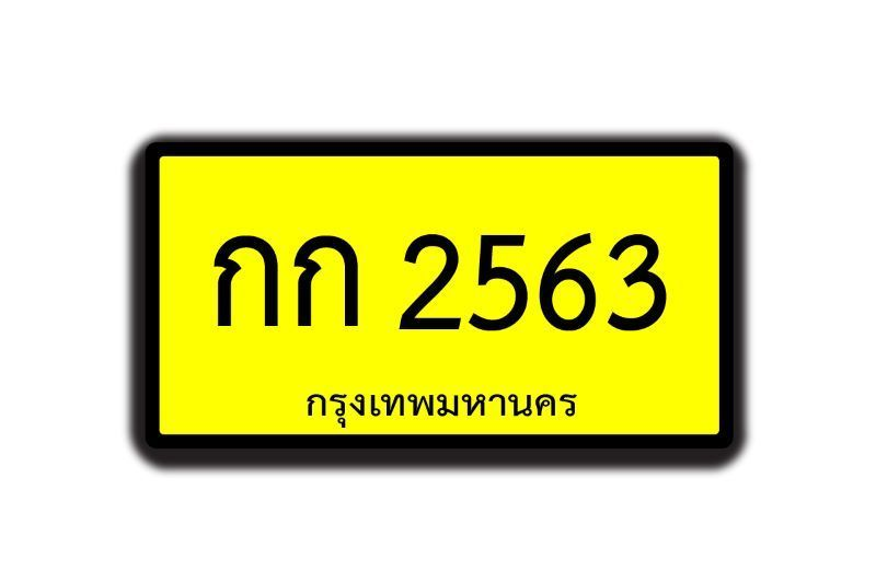สีป้ายทะเบียนรถ พื้นสีเหลือง ตัวอักษรสีดำ