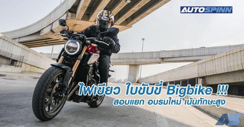 ใบขับขี่ Bigbike 400cc ขึ้นไป สอบเพิ่ม