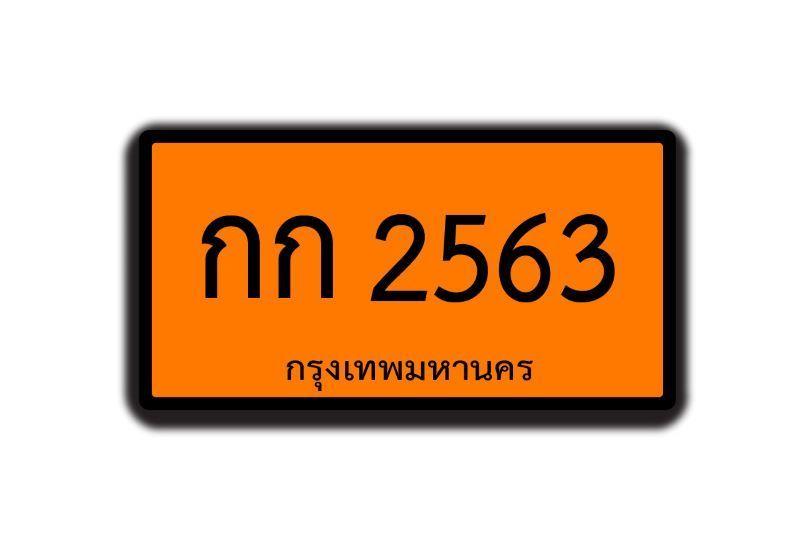 สีป้ายทะเบียนรถ พื้นสีส้ม ตัวอักษรสีดำ