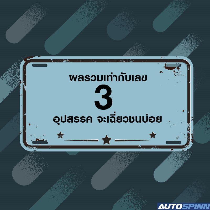 ความหมายเลขทะเบียนรถ