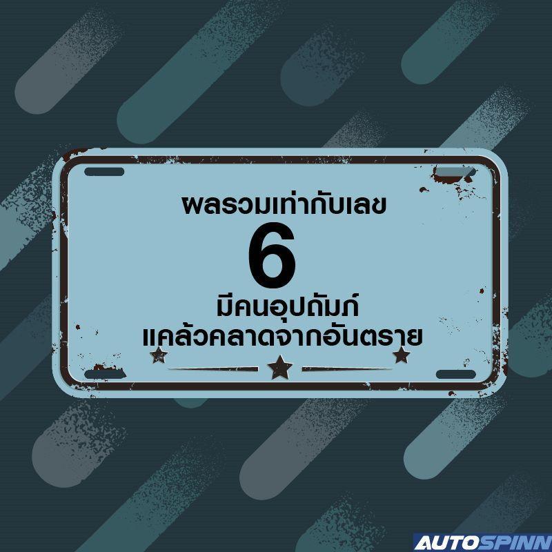 ทะเบียนรถ เลขหน้าตัวอักษร