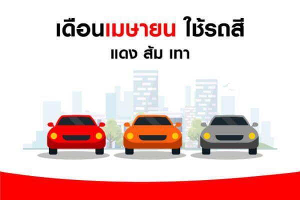 สีรถถูกโฉลก คนเกิดเดือนเมษายน