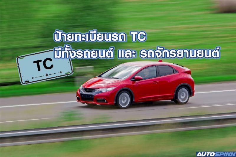 ป้ายทะเบียนรถทดสอบ TC และ QC