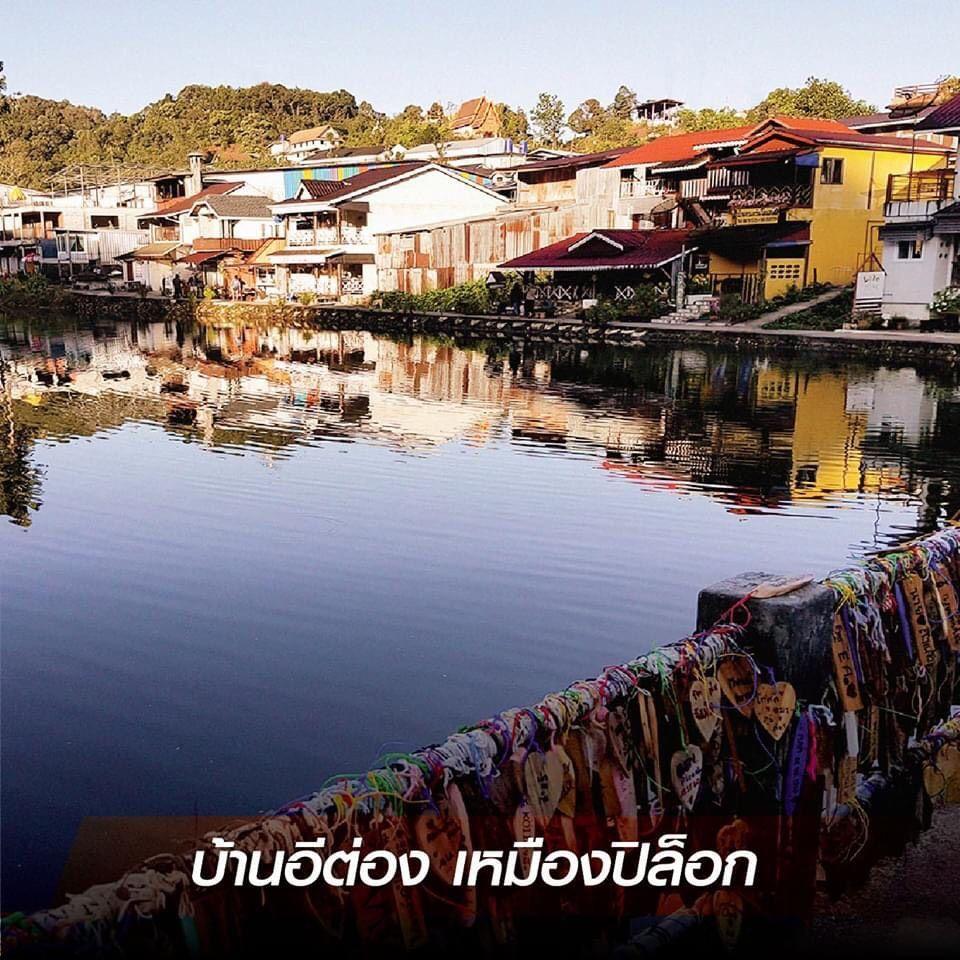 บ้านอีต่อง เหมืองปิล็อก กาญจนบุรี