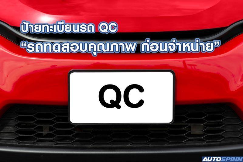 ป้ายทะเบียนรถ qc