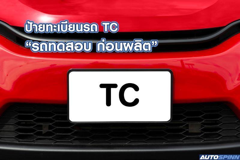 ป้ายทะเบียนรถ TC