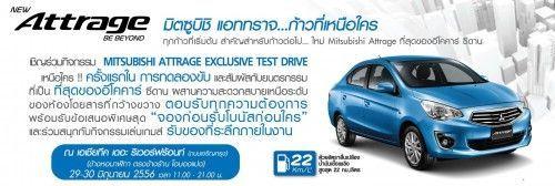 Attrage Exclusive Test Drive