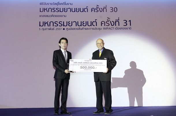 Honda Motor Expo Award_resize