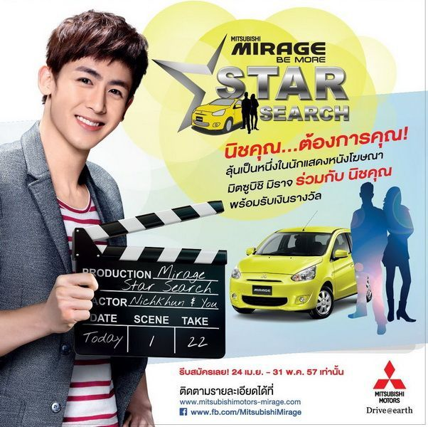 aw Mirage Standee StarSearch