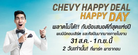 TH-chevy-happy-day-happy-deal-20130827-565x225TH