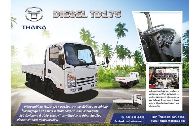 Thaina Diesel TD175