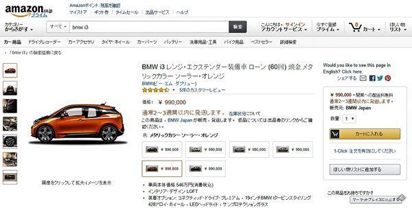 https://img.icarcdn.com/autospinn/body/bmw_i3_amazon_japan.jpg
