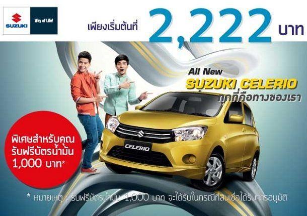 promotion-20140827065009-05736