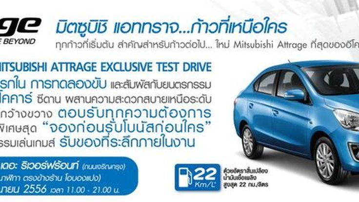 กิจกรรมแนะนำและทดลองขับรถยนต์ Mitsubishi Attrage