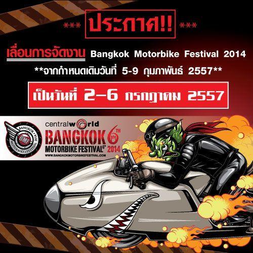 คณะผู้จัดเลื่อนงาน Bangkok Motorbike Festival 2014 ไปเป็นวันที่ 2- 6 กรกฎาคม 2557