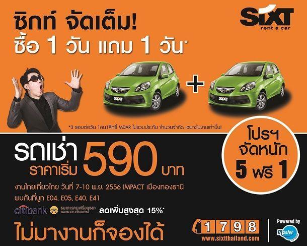 ซิกท์ จัดแคมเปญต้อนรับงานท่องเที่ยวทั่วไทย
