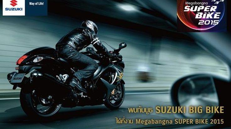 ซูซูกิ ร่วมงาน  Megabangna Super Bike 2015