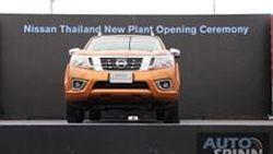 นิสสันเดินหน้าโรงงานแห่งที่ 2 ในไทย เร่งเครื่องผลิตนาวาร่าใหม่ พร้อมเคาะราคาที่ 5.75-9.96 แสนบาท