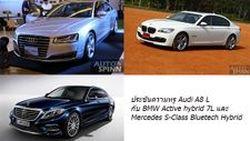 ประชันความหรู  Luxury Hybrid   Audi A8 L Hybrid, BMW Active Hybrid 7L และ Mercedes-Benz  S-Class Bluetech Hybrid