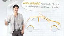 พบกับ Eco trend 13 มีนาคมนี้ ครั้งแรกในโลกที่ประเทศไทย!