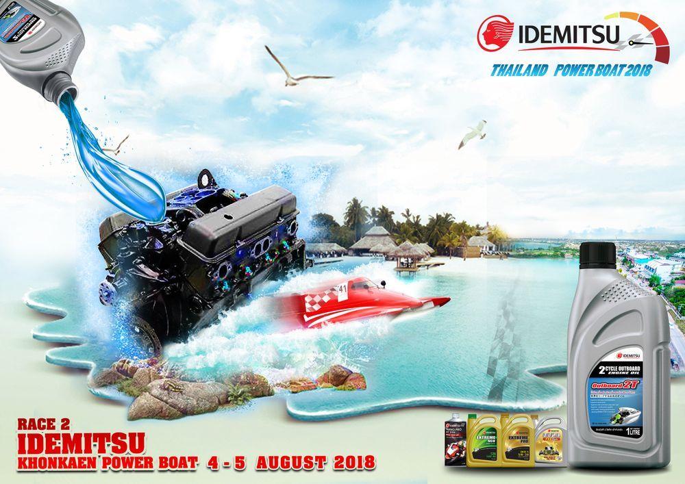 "[PR News] พลาดไม่ได้!! กับ ""น้ำมันเครื่องอิเดมิตสึ"" ที่งาน ""Idemitsu Powerboat 2018"""