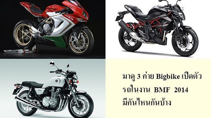 มาดู 3 ค่าย Bigbike เปิดตัวใหม่ในงาน BMF 2014 กัน มีอะไรบ้าง