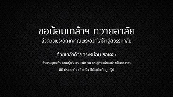มินิ ประเทศไทย ปรับทัพดึงผู้บริหารเก่าคืนถิ่น