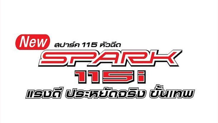 ยามาฮ่าจัดแข่งประหยัดน้ำมันทั่วไทยกับสปาร์ค 115 หัวฉีด