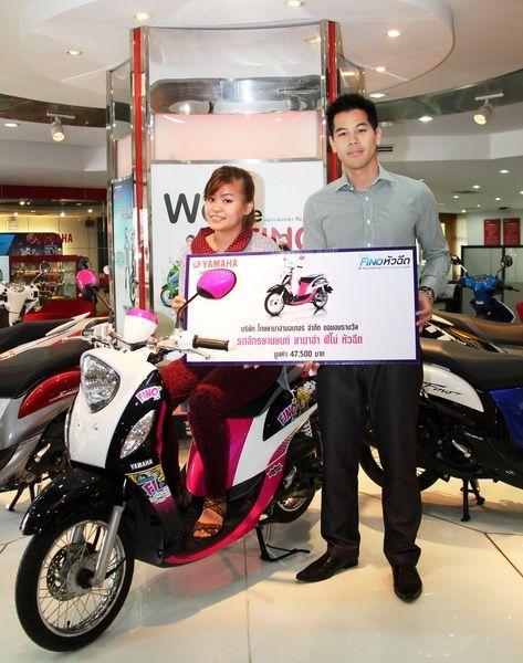 ยามาฮ่า มอบ Yamaha Fino หัวฉีด ให้นักศึกษาที่ชนะการประกวด Irresistible ครั้งที่ 9