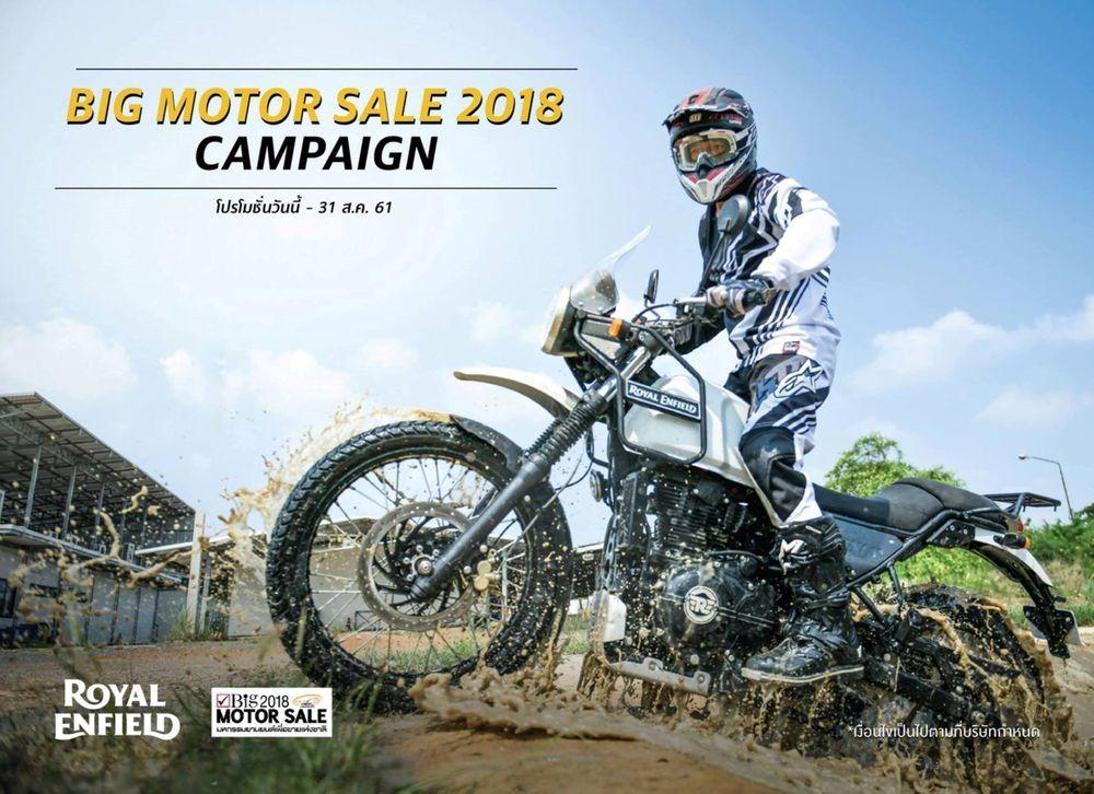 รอยัล เอนฟิลด์ จัดโปรโมชั่นสุดแรง ต้อนรับงาน Big Motor Sale 2018