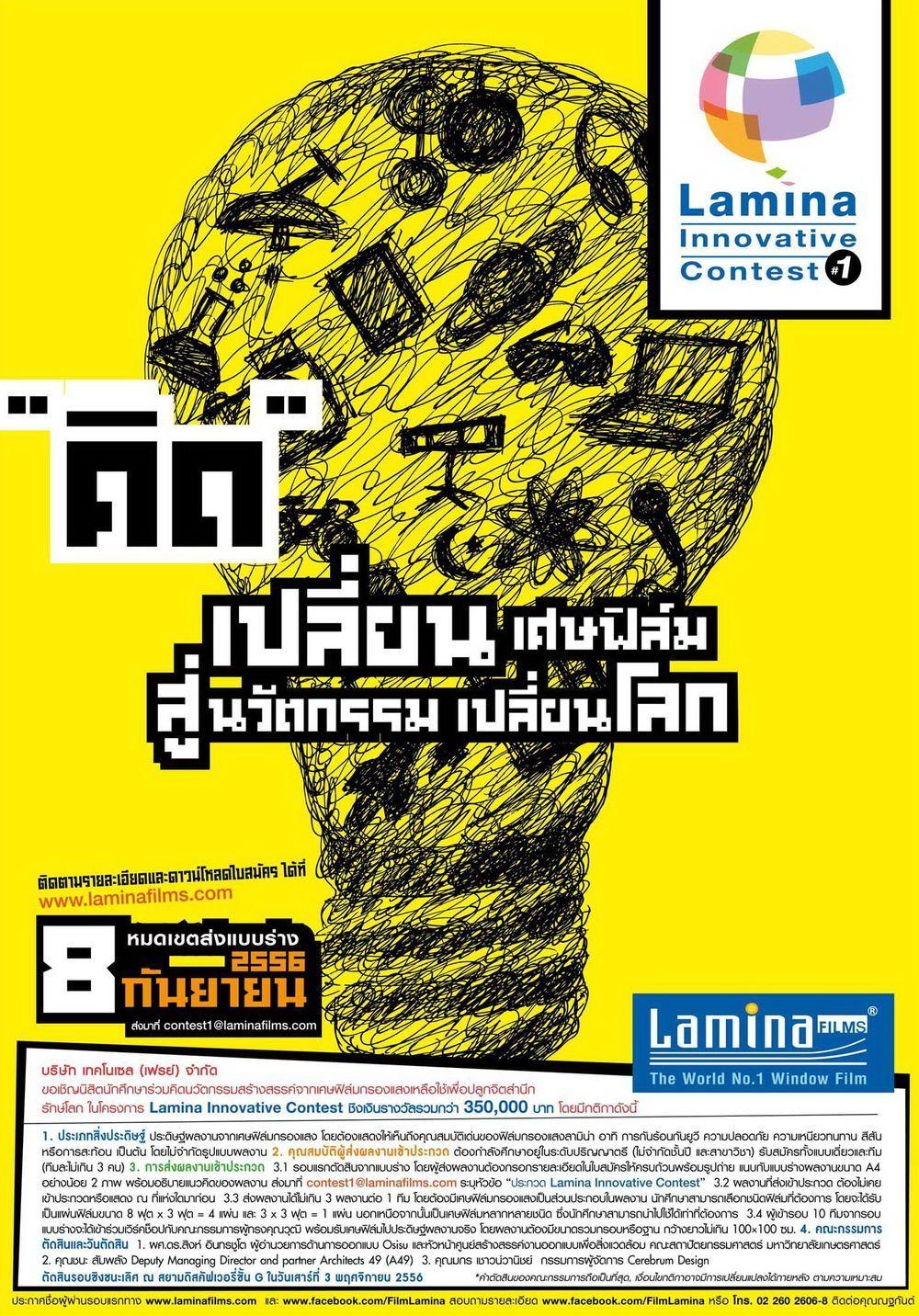 ลามิน่าเปิดโครงการ Lamina Innovative Contest