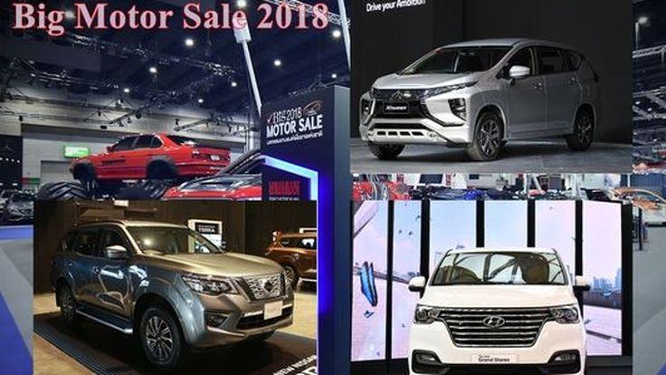 เดินชมรถใหม่ กับงาน Big Motor Sale 2018