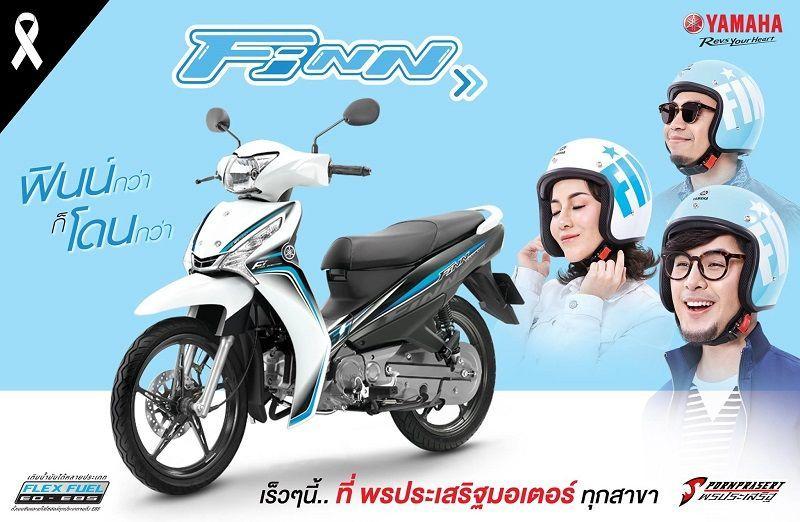 เตรียมเปิดตัว Yamaha Finn 115 ครอบครัวรุ่นใหม่ลุยตลาดปลายปี