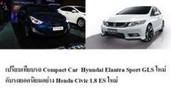 เปรียบเทียบ Hyundai Elantra Sport  GLS   กับ  Honda Civic 1.8 ES  รถแดนกิมจิ กับ แดนอาทิตอุทัย  คุณจะเลือกอะไร