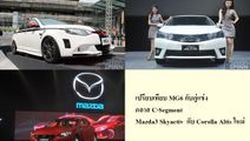 เปรียบเทียบ MG6 กับ C-Segment ใหม่ในปีนี้ Mazda3  และ Corolla Altis