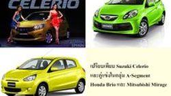 เปรียบเทียบ Suzuki Celerio กับคู่แข่งใน A-Segment อย่าง Honda Brio และ Mitsubishi Mirage
