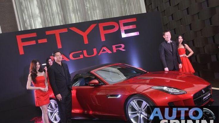 เปิดตัวแล้ว 2013 All New Jaguar F-Type สปอร์ตผู้ดี ครั้งแรกในประเทศไทย มี 3 ราคาให้เลือกสรร
